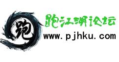 跑江湖论坛